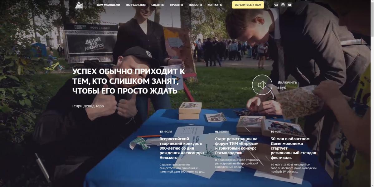 Молодежная организация Архангельская обл