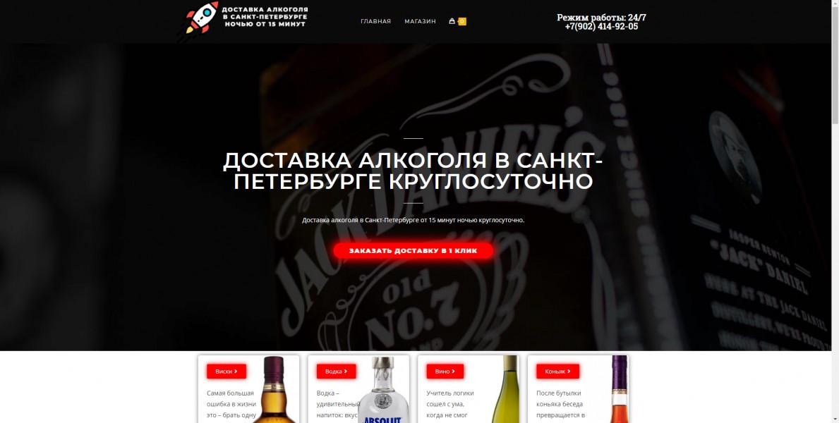 Доставка алкоголя СПб. Гугл