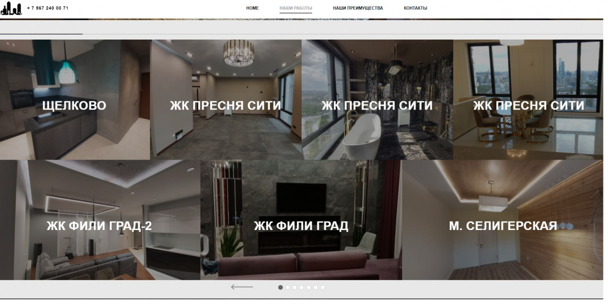 Ремонт квартир ЯД+ГА