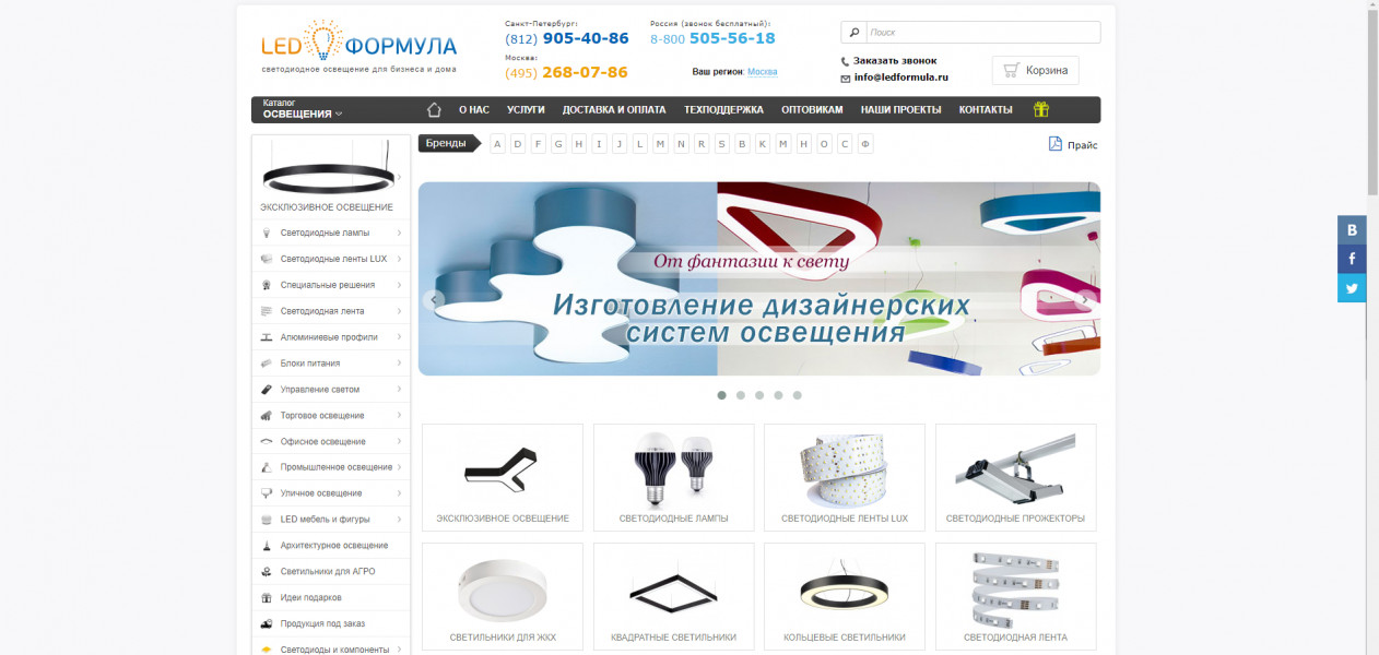 Контекс продажа освещения для бизнеса