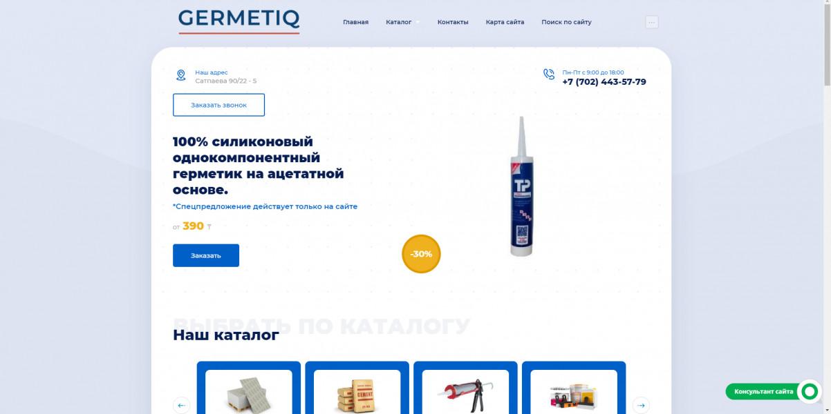 Герметик Казахстан. Гугл