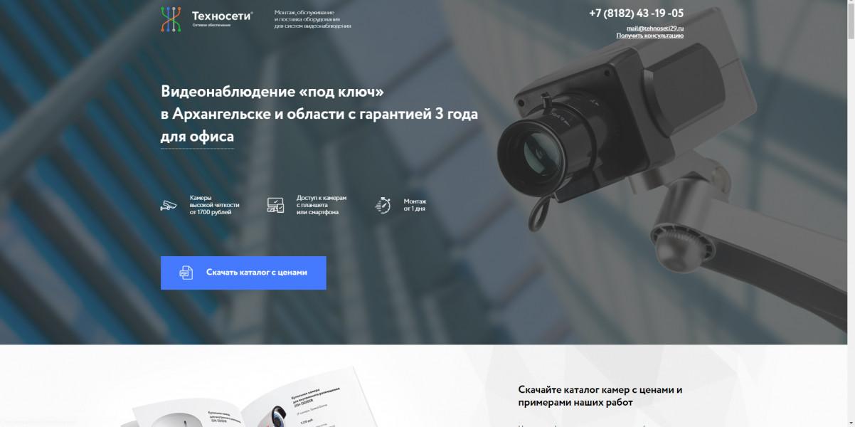 Видеонаблюдение Архангельск Яд+Га