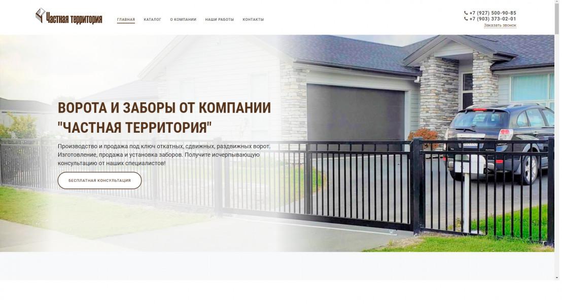 Ворота и заборы в Волгограде. ЯД +ГА
