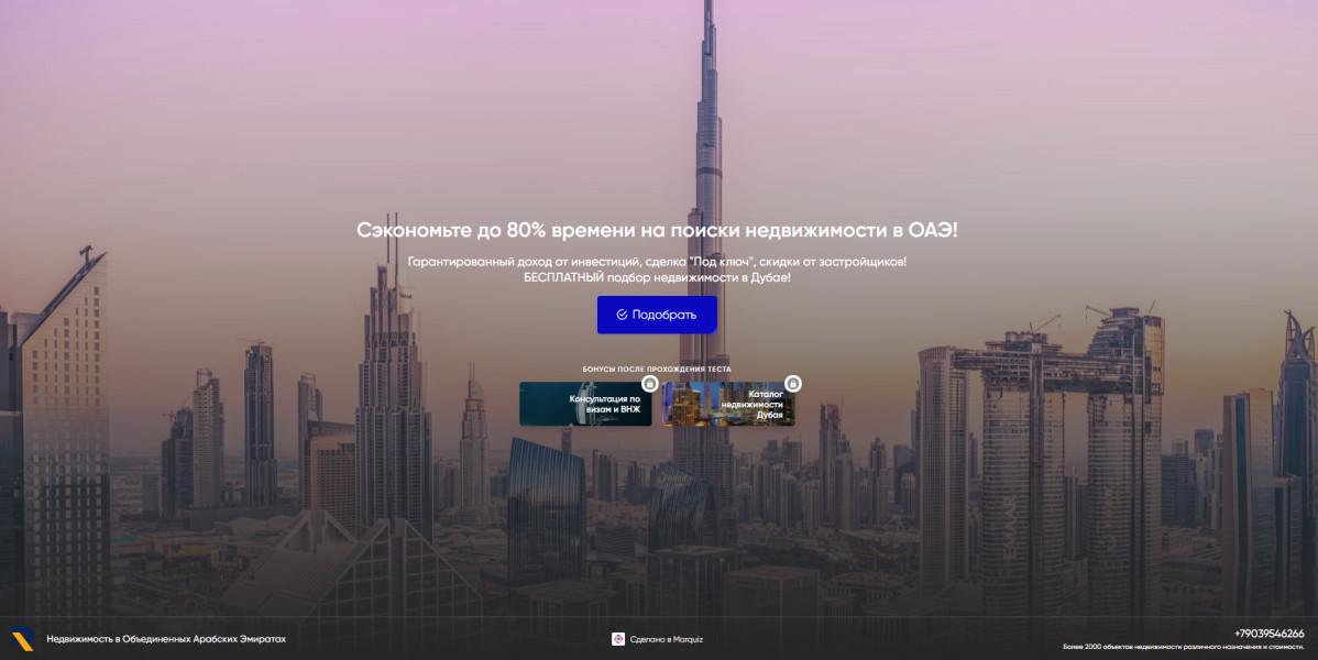 Помощь в подборе недвижимости ОАЭ Я,Директ