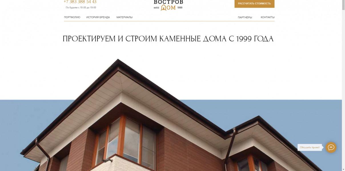 Я.Директ на проектирование и строительство домов