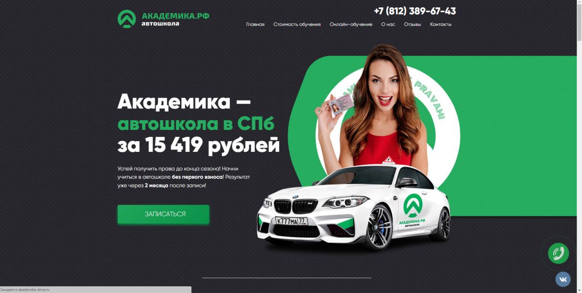 Автошкола в СПб Инст+МТ