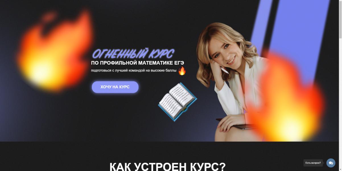 Инстаграм таргетинг для курса ЕГЭ по математике