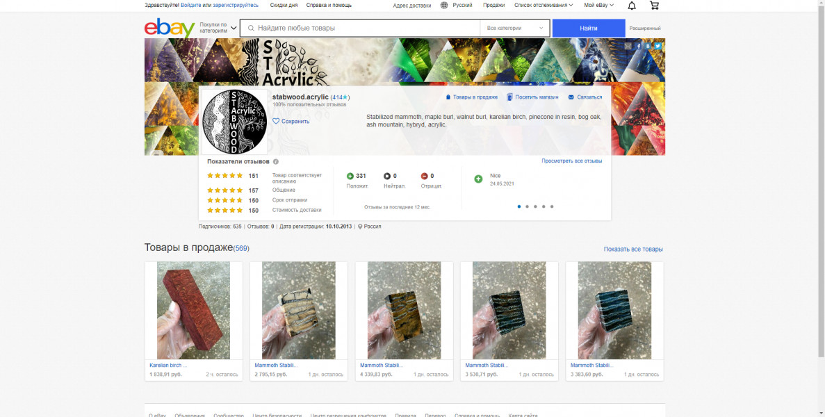 Магазин на ebay Инст+Гугл Бурж