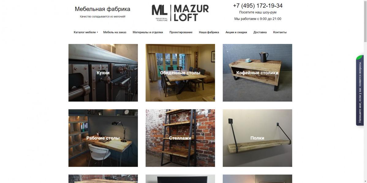 Мебельная фабрика. Инст+ГА
