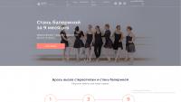 Школа любительского балета