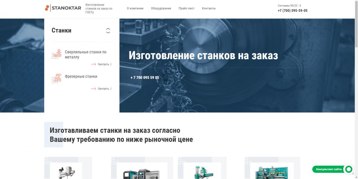 Изготовление станков. Казахстан Гугл
