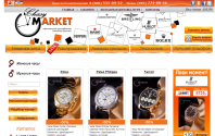 Реклама для интернет-магазина часов