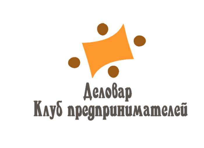 """Логотип и фирм. стиль для Клуба предпринимателей """"Деловар"""" фото f_5048857d1f1cf.jpg"""
