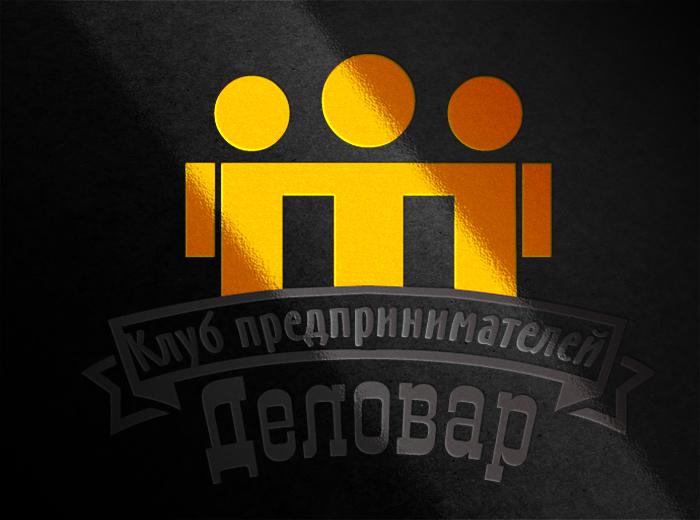 """Логотип и фирм. стиль для Клуба предпринимателей """"Деловар"""" фото f_504891c10983b.jpg"""