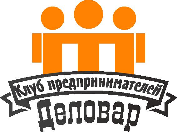 """Логотип и фирм. стиль для Клуба предпринимателей """"Деловар"""" фото f_504891d9b2b08.png"""