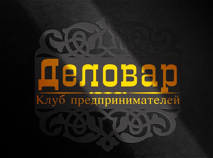 """Логотип и фирм. стиль для Клуба предпринимателей """"Деловар"""" фото f_5049a615169f4.jpg"""
