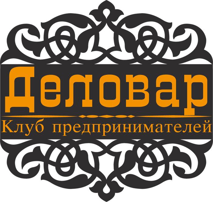"""Логотип и фирм. стиль для Клуба предпринимателей """"Деловар"""" фото f_5049a6703fab3.jpg"""