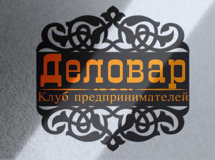 """Логотип и фирм. стиль для Клуба предпринимателей """"Деловар"""" фото f_5049a67442396.jpg"""