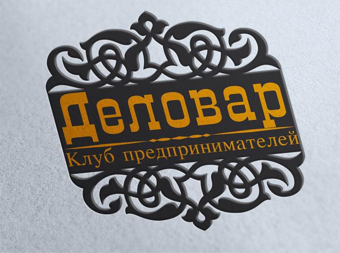 """Логотип и фирм. стиль для Клуба предпринимателей """"Деловар"""" фото f_5049a942c6bad.jpg"""