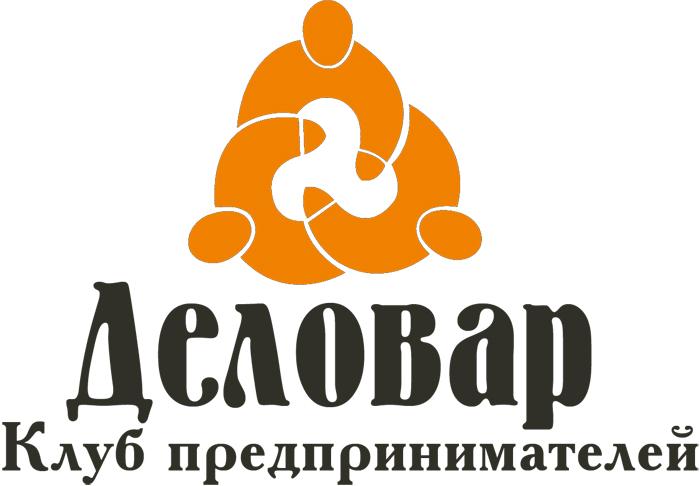 """Логотип и фирм. стиль для Клуба предпринимателей """"Деловар"""" фото f_504a00eb83408.jpg"""