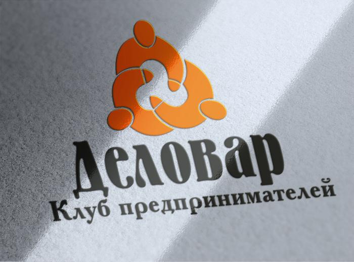 """Логотип и фирм. стиль для Клуба предпринимателей """"Деловар"""" фото f_504a0aff85c17.jpg"""
