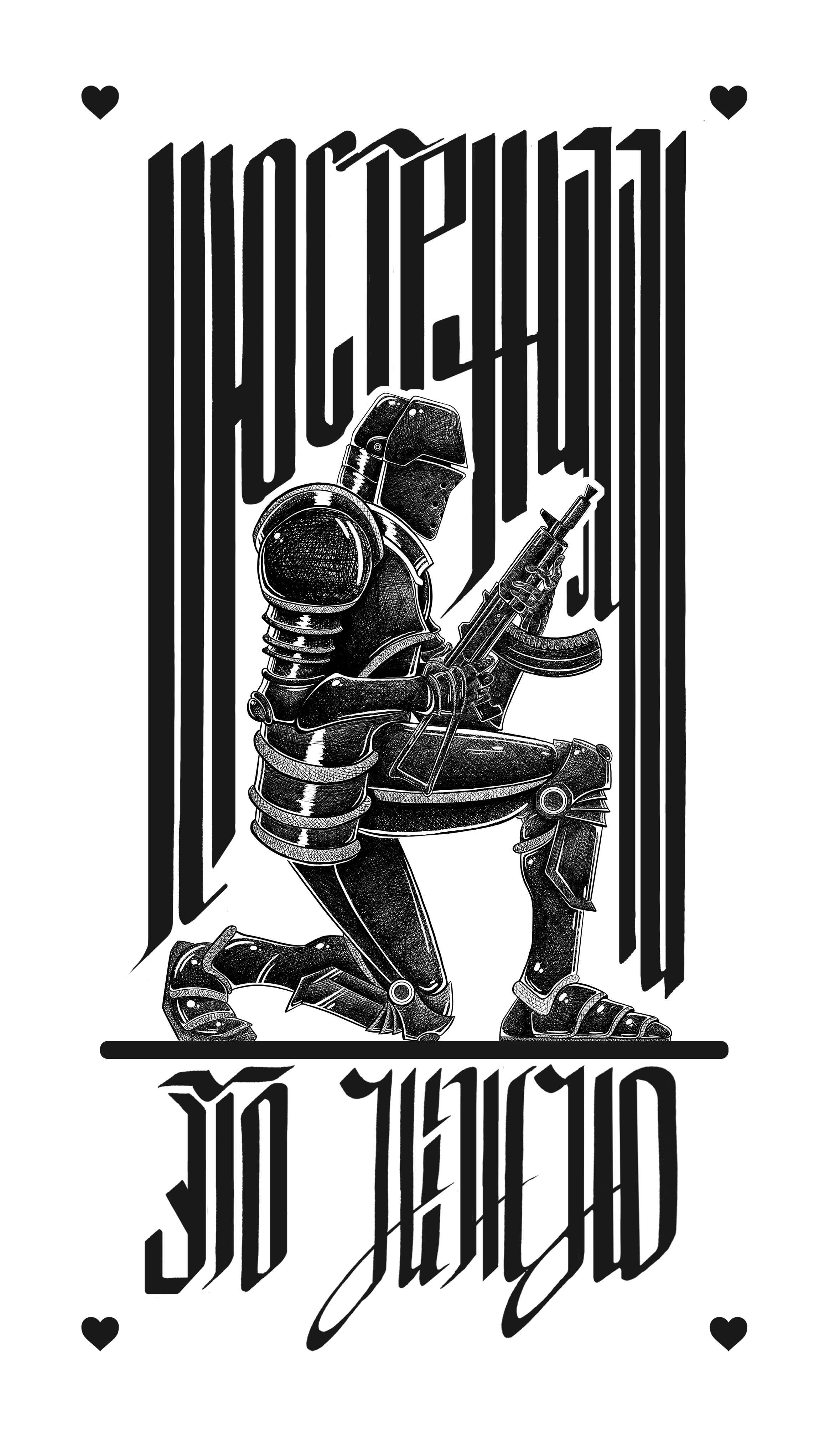 (принт) Доблестный рыцарь