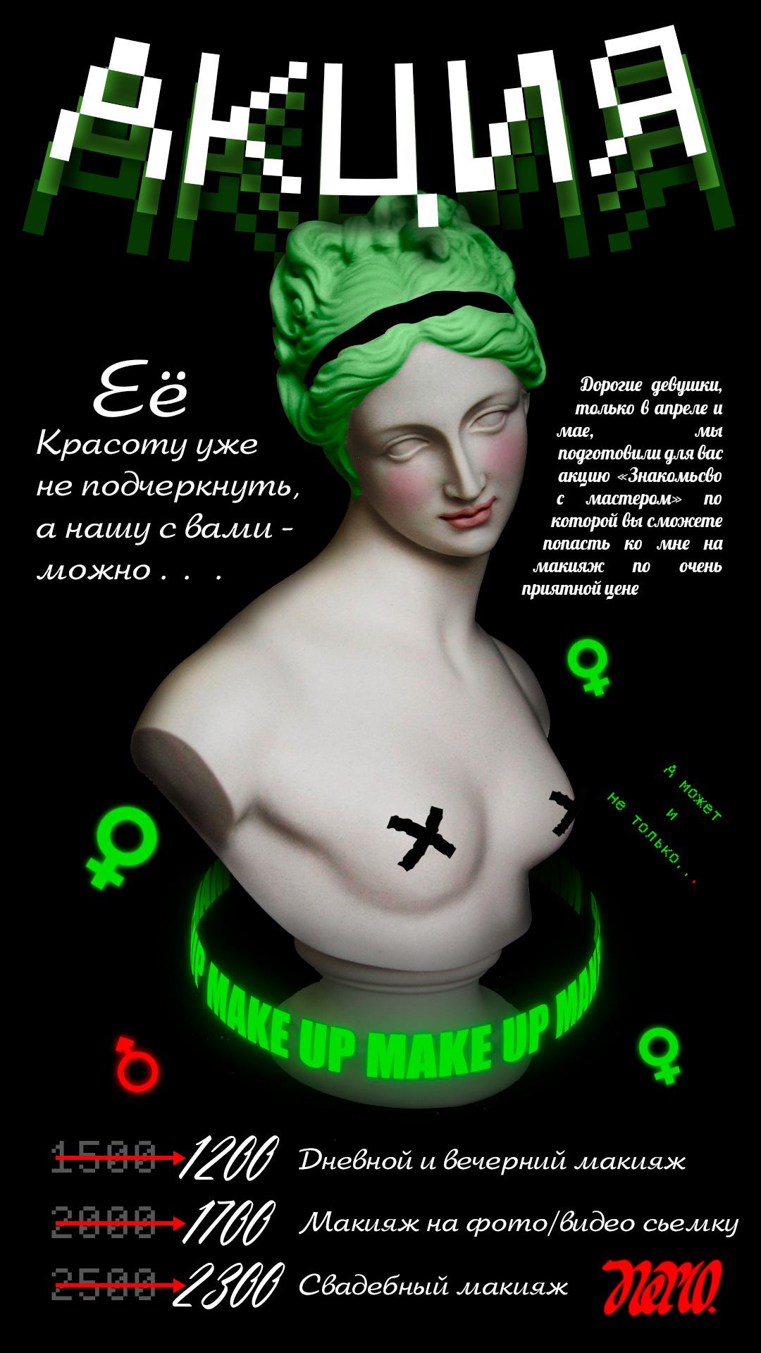 (плакат) акция