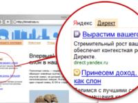 Контекстная реклама в яндекс директе.