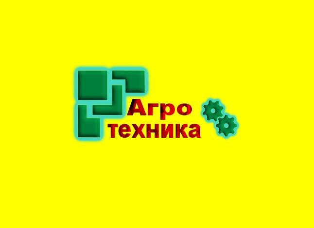 Разработка логотипа для компании Агротехника фото f_1755c0a9cf6dfab1.jpg