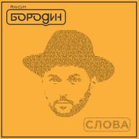 Обложка нового альбома для музыканта Максима Бородина
