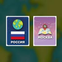 Карточки стран мира и их столиц