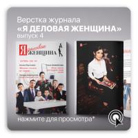 """Дизайн и верстка журнала """"Я деловая женщина"""" Выпуск 5"""