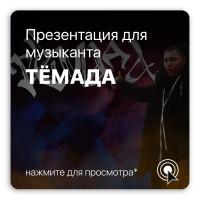 Презентация для музыканта и исполнителя ТёмаДа