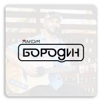 Логотип для певца и музыканта Максима Бородина
