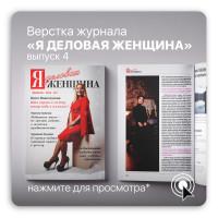 """Дизайн и верстка журнала """"Я деловая женщина"""" Выпуск 4"""