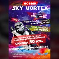 Баннер для аттракциона SKY VORTEX