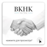 Презентация для юридической фирмы BKHK
