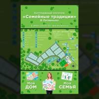 3 широкоформатных баннера для рекламы коттеджного поселка в Литвиново