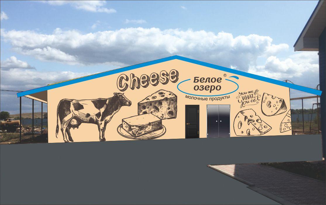 Дизайн граффити на фасад сырзавода фото f_8675d73ed5241823.jpg