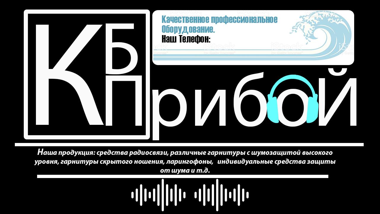 Разработка логотипа и фирменного стиля для КБ Прибой фото f_5635b279b0a0e498.jpg