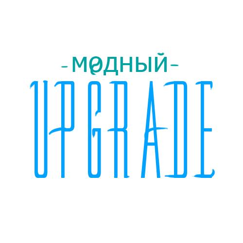 "Логотип интернет магазина ""Модный UPGRADE"" фото f_2995947ae73833be.png"