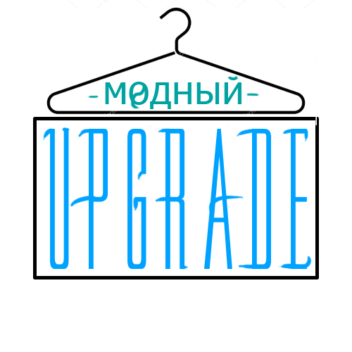 "Логотип интернет магазина ""Модный UPGRADE"" фото f_4935947ae76e2c77.png"