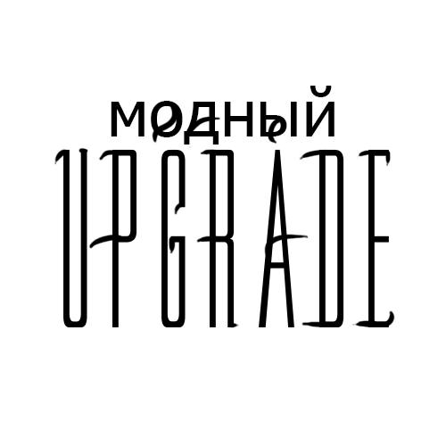 "Логотип интернет магазина ""Модный UPGRADE"" фото f_6635947ae6ee4afe.png"