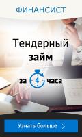 Баннер Тендерный займ за 4 часа - Финансист