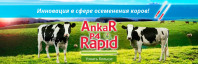 Слайд в слайдер http://ankaragro.com.ua/ (6)