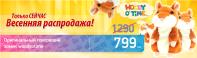 Говорящие хомяки - баннер в слайдер BuyPresent.ru