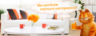 Слайд в слайдер http://vashdommebel.ru/ (2)