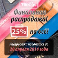 """Баннер """"Финальная распродажа элитных сумок"""" 640 х 640"""
