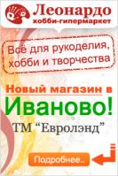 "Баннер 200 х 300 для гипермаркета ""Леонардо"" LeonardoHobby.ru"