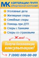 """Баннер для юридический компании """"МК"""""""